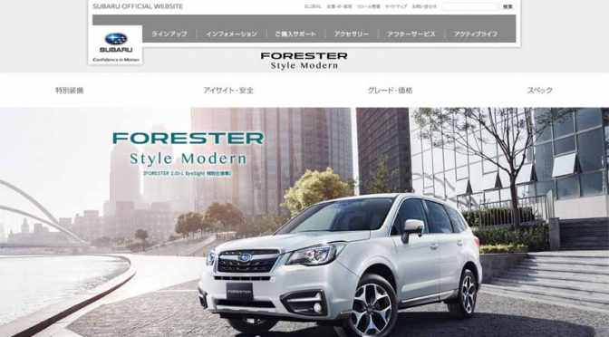 subaru-launched-the-special-edition-models-forester-style-modern20161008-5