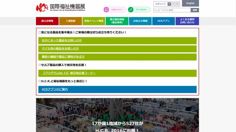 suzuki-presente-a-la-43eme-home-care-rehabilitation-international-exhibition-h-c-r-201620161006-2