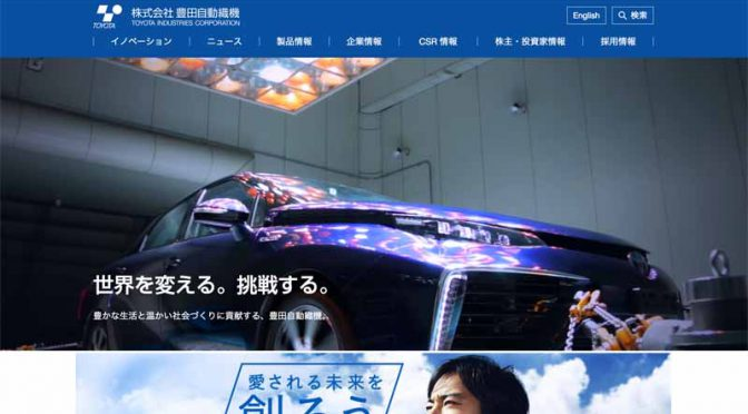 toyota-industries-nagakusa-plant-exceeded-10-million-cars-total-production-volume20161026-1