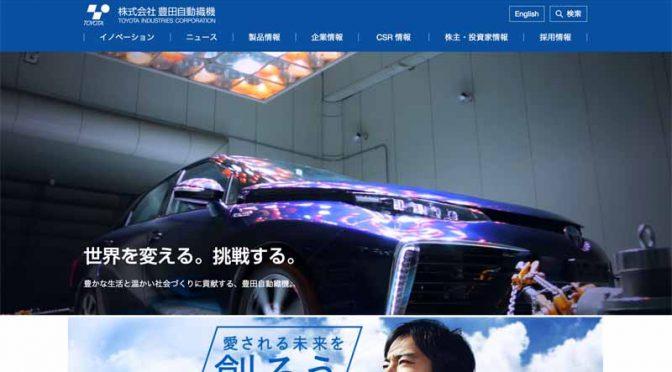 豊田自動織機、長草工場が自動車累計生産台数1,000万台を突破