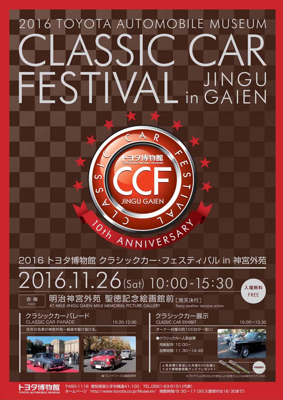 toyota-motor-corporation-held-the-2016-toyota-automobile-museum-classic-car-festival-in-jingu-gaien20161024-1