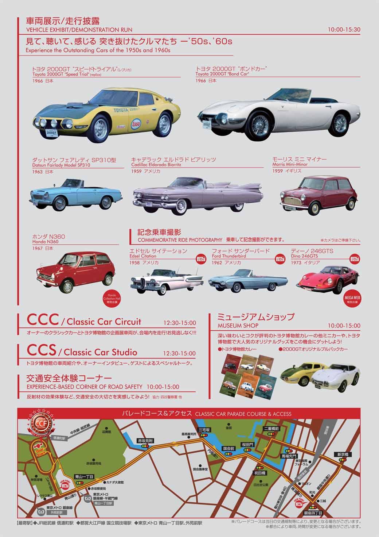 toyota-motor-corporation-held-the-2016-toyota-automobile-museum-classic-car-festival-in-jingu-gaien20161024-10