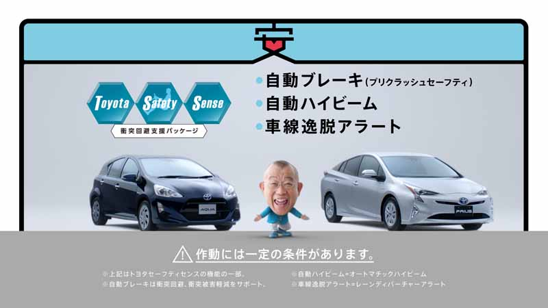 toyota-opened-a-collision-avoidance-assistance-package-mounting-aqua-prius-special-specification-car-of-the-special-site-of20161011-5