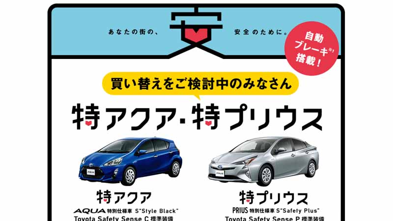 toyota-opened-a-collision-avoidance-assistance-package-mounting-aqua-prius-special-specification-car-of-the-special-site-of20161011-8