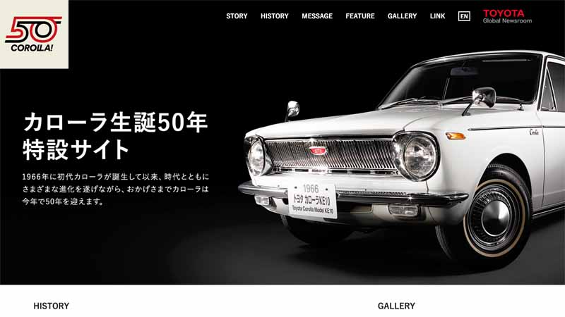 toyota-opened-a-corolla-50th-anniversary-special-site-follow-the-journey-of-birth-half-a-century-the-celebrated-taking-the-same-car-has-walked-50-years20161023-50