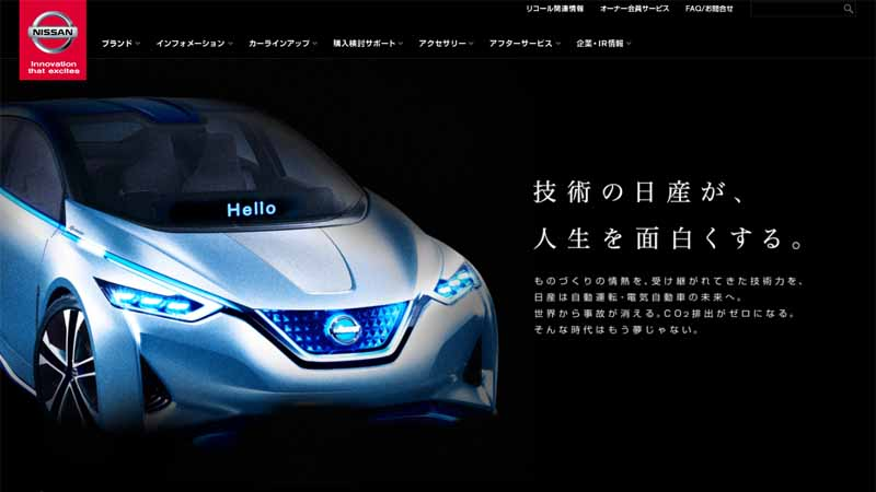 tokio-marine-nichido-fire-insurance-%c2%b7-nissan-and-other-automobile-related-companies-won-the-it-award-in-fy2008-20161125-nissan2