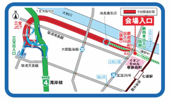 hanshin-express-%c2%b7-oiwa-gawa-line-sanpo-junction-gun-nishi-opening-commemoration-event-holding-3