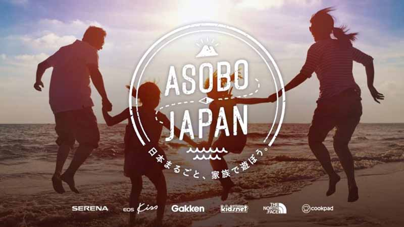 6-joint-planning-of-companies-project-asobo-japan-to-nurture-memories-with-family-members-started20161120-1