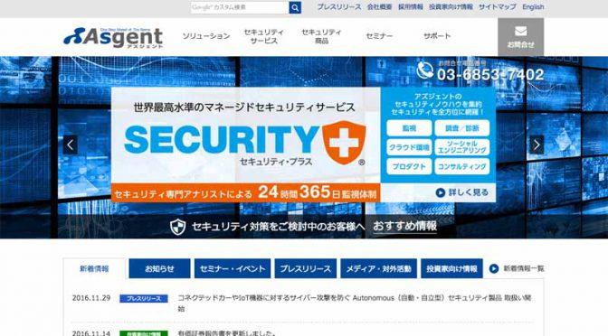 アズジェント、コネクテッドカーに対するサイバー攻撃を防ぐ自立型セキュリティ製品の取り扱いを開始
