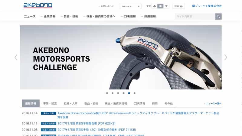 ceramic-disc-brake-pad-of-akebono-brake-industry-subsidiary-best-imported-aftermarket-product-award20161120-3