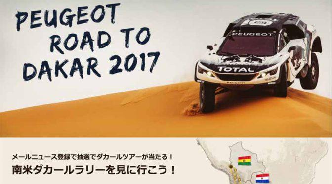 PEUGEOT ROAD TO DAKAR2017招待キャンペーン実施中、応募は11/24まで