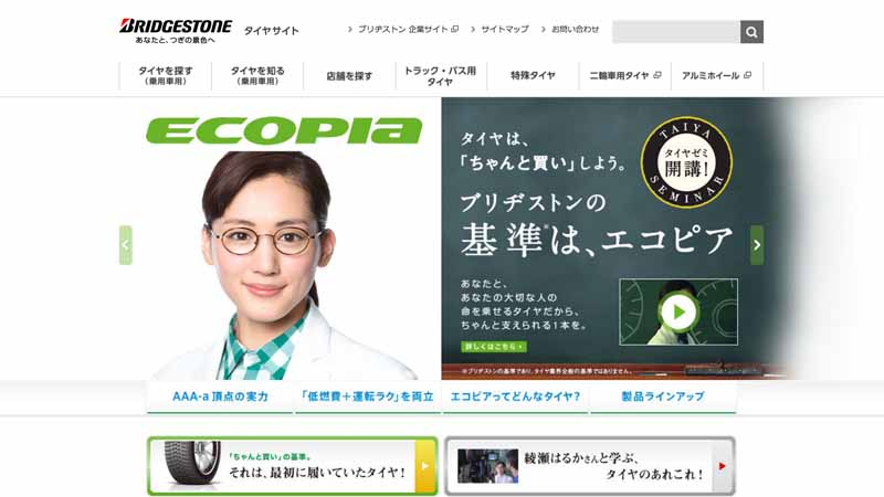 ecopia-ekopia-bridgestone-new-cars-attached-to-a-note-e-power-of-nissan-motor-co-ltd-20161105-2