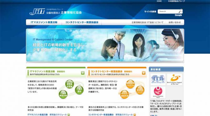 tokio-marine-nichido-fire-insurance-%c2%b7-nissan-and-other-automobile-related-companies-won-the-it-award-in-fy2008-20161125-1