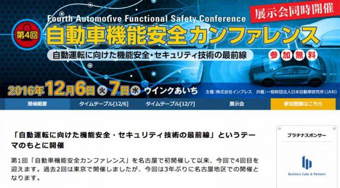 JARIとインプレス、第4回・自動車機能安全カンファレンス開催