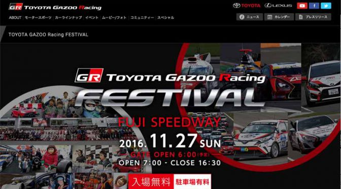 glm-exhibits-tomi-kailla-zz-at-toyota-gazoo-racing-festival20161127-1