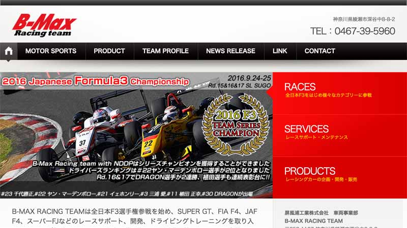 honda-to-supply-b-max-racing-team-at-next-seasons-super-formula-championship20161117-1