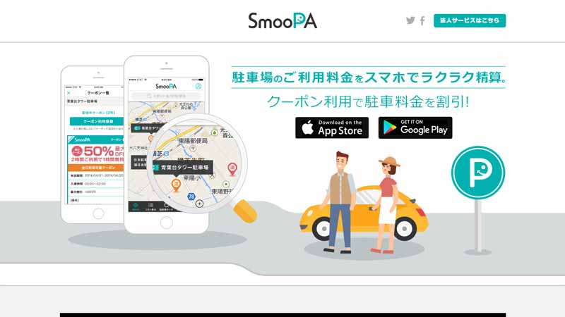 imj-smartphone-apple-smoopa-starting-to-reduce-labor-of-parking-fee-settlement20161114-1