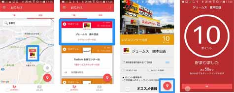 introduced-rakuten-check-for-24-james-stores-in-the-kanto-kansai-area-coming-to-a-point-service20161127-1