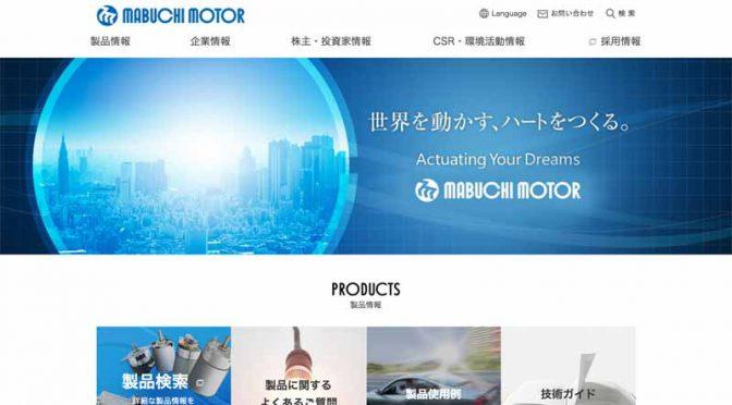 mabuchi-motor-establishment-of-production-subsidiary-in-republic-of-poland-as-sales-of-automotive-electronics-motors-expand20161119-1