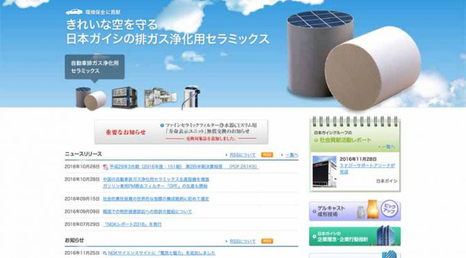 日本ガイシ、中国の自動車排ガス浄化用セラミックス生産設備を増強