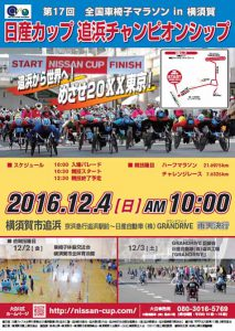 nissan-motor-national-wheelchair-marathon-in-yokosuka-nissan-cup-oppama-championship-2016-held20161128-1