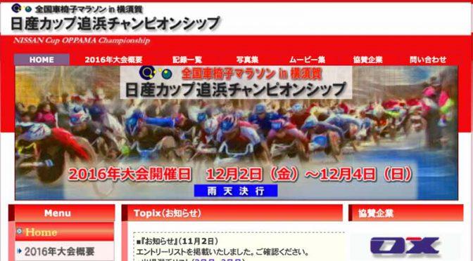 日産自動車、全国車椅子マラソンin横須賀「日産カップ追浜チャンピオンシップ2016」を開催