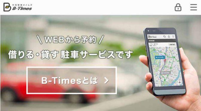 パーク24、JR西日本不動産開発の駐車場で「B-Times」予約サービスを開始