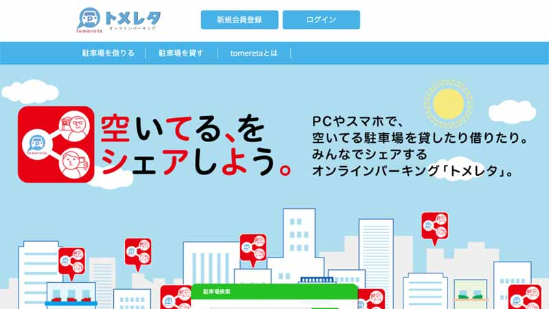 reservation-of-tomeresas-parking-lot-and-start-demonstration-experiments-for-general-users-using-docomo-smart-parking-system20161127-1