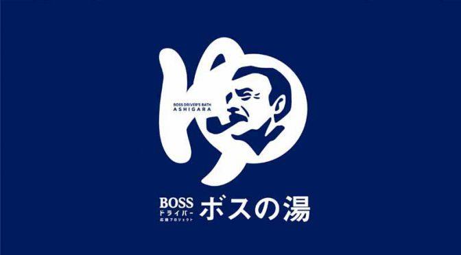 suntory-coffee-boss-driver-support-project-boss-no-yu-start20161120-99