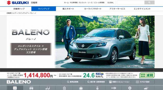 スズキ、小型乗用車「バレーノ」に質感を向上させた新機種「XS」を設定し発売