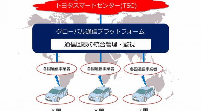 トヨタ自動車、日米エリアに於いて2020年迄に独自の車載通信網の完全構築を宣言