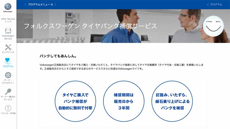 volkswagen-introduces-japans-first-three-year-tire-puncture-compensation-service20161116-2
