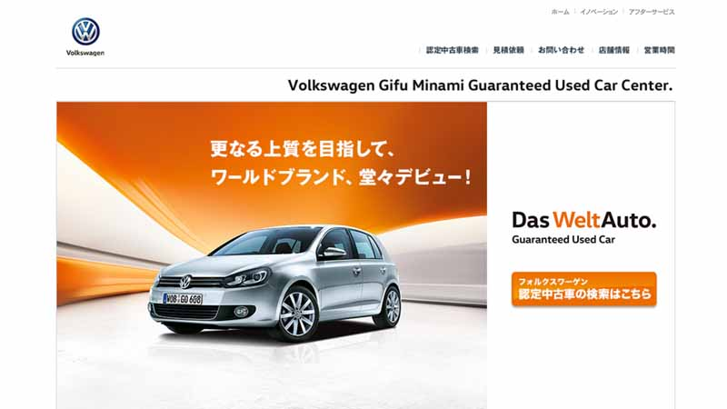volkswagen-niigata-center-relocation-renewal-volkswagen-gifu-south-certified-pre-owned-car-center-established20161103-2