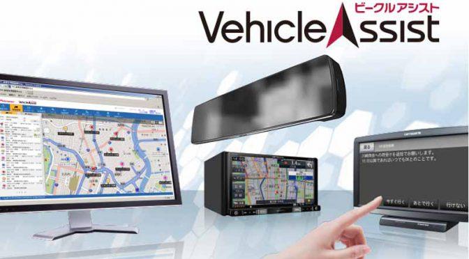 パイオニア、自動車運行の事業リスク回避を実現する「クラウド型・運行管理サービス」を提供開始
