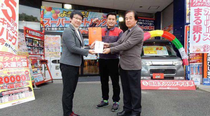 オートバックス、チャリティの売上金を熊本地震の復興支援義援金として日本赤十字社へ寄付