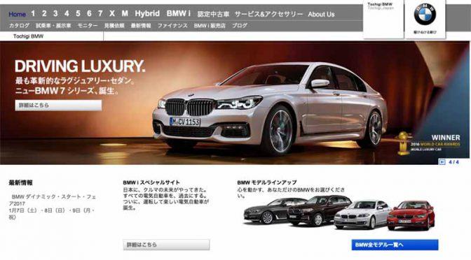 オートバックス、BMW正規ディーラーの「モトーレン栃木」を100%子会社化