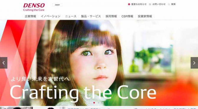 デンソー、韓国傘下3社を統合し経営スピードを加速