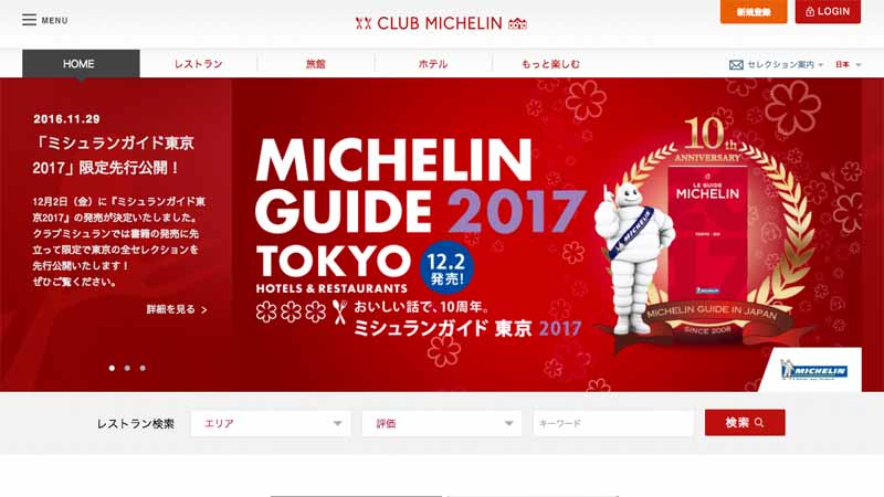 japan-michelin-tires-announced-michelin-guide-tokyo-201720161203-7