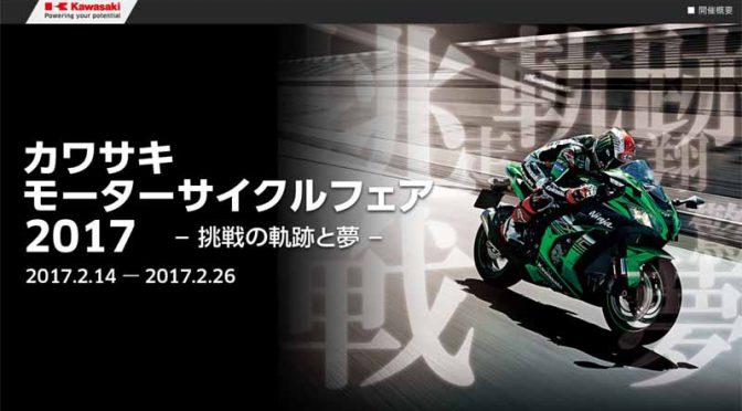 川崎重工業、カワサキモーターサイクルフェア2017を開催