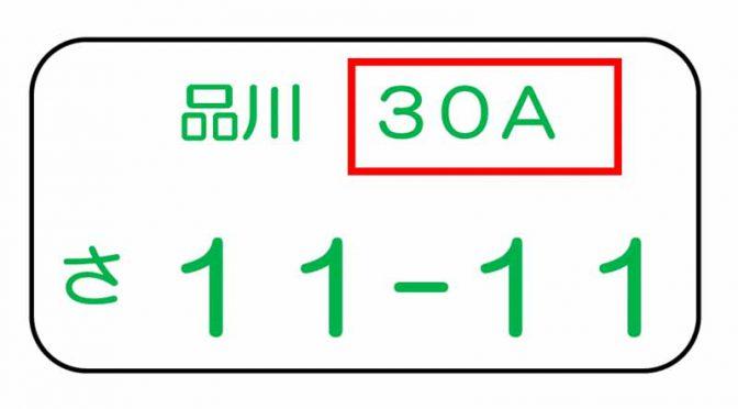 国土交通省、図柄入りの自動車ナンバープレート並びに同プレート・分類番号へのローマ字導入を推進