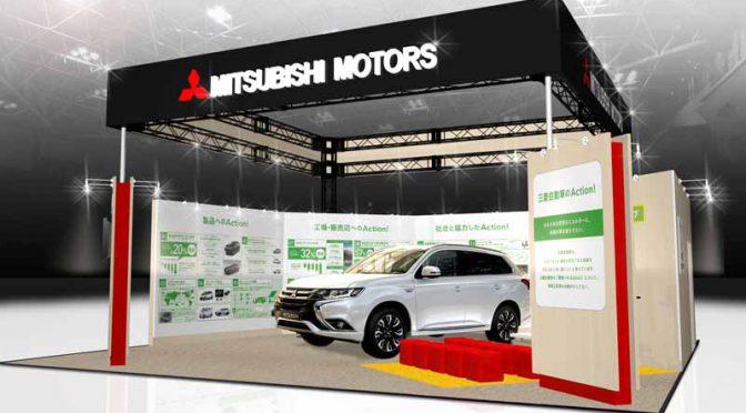 三菱自動車工業、「エコプロ2016 ~ 環境とエネルギーの未来展」に出展
