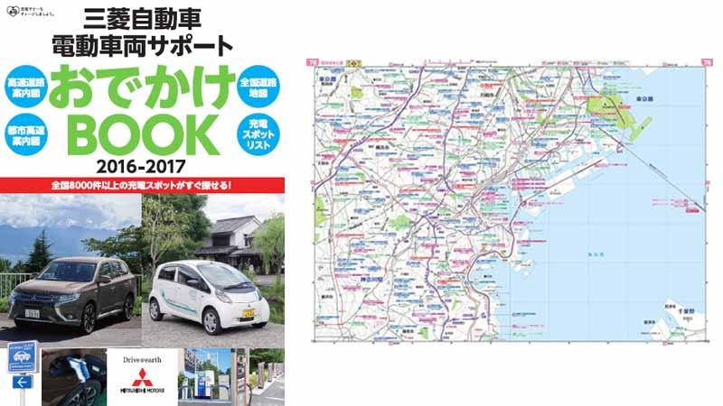 mitsubishi-motors-electric-vehicle-support-odekake-book-2016-2017-issued20161204-1