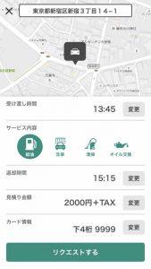 qu-announces-new-service-cuculus-in-car-care-version-uber-car-x-x-smart-domain20161205-5