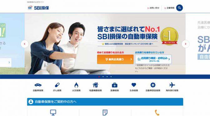 SBI損保、自動車保険の無料ロードサービスをアップグレード