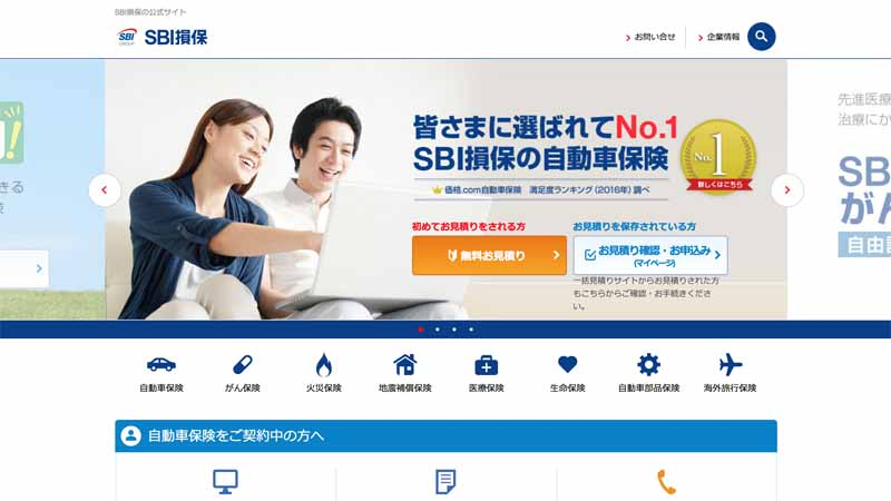 sbi-insurance-of-non-life-insurance-2016-oricon-japan-customer-satisfaction-ranking-car-insurance-insurance-won-1st-place-for-eight-consecutive-years20161205-1