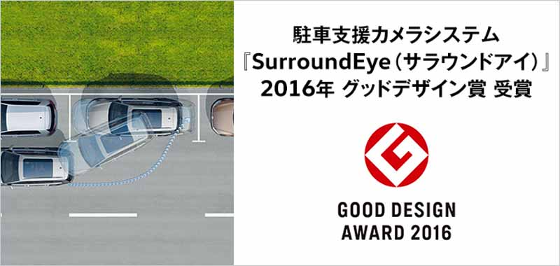 vgj-launches-campaign-to-offer-parking-support-system-surround-eye-to-250-first-come-customers-of-golf20161203-1
