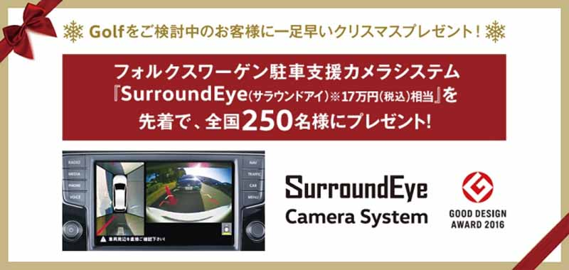 vgj-launches-campaign-to-offer-parking-support-system-surround-eye-to-250-first-come-customers-of-golf20161203-2