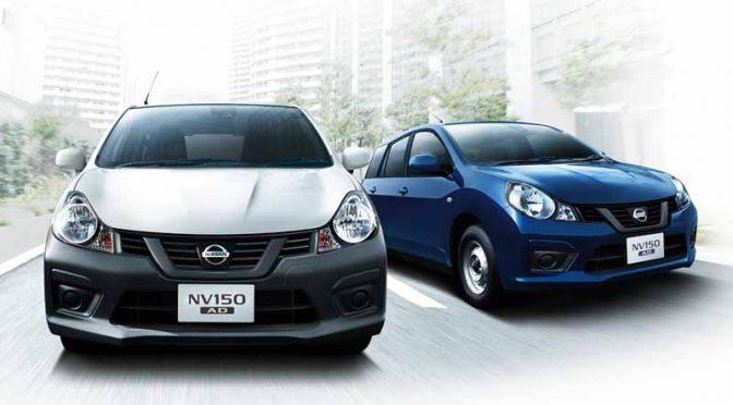 日産車体、湘南工場で新型「NV150 AD」のオフライン式を開催