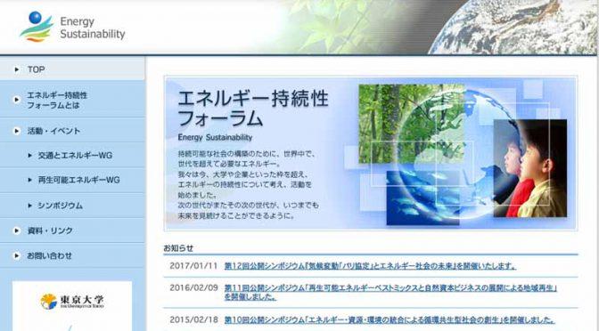 昭和シェル石油、第12回公開シンポジウム(無料)開催。気候変動・パリ協定とエネルギー社会の未来