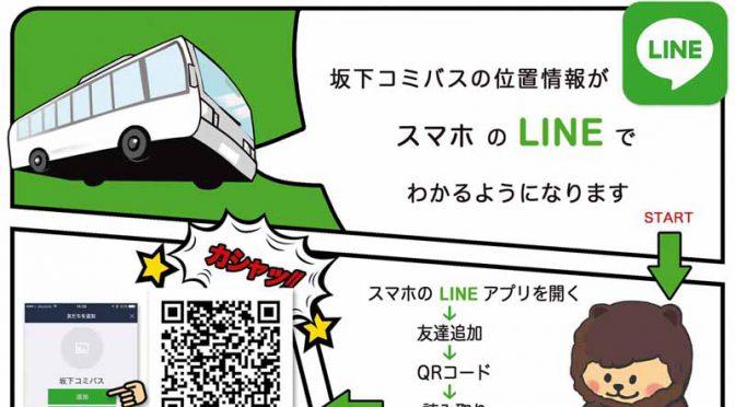 恵那バッテリー電装とパイオニア、「LINE」でコミュニティバスの位置情報通知の実証実験を開始